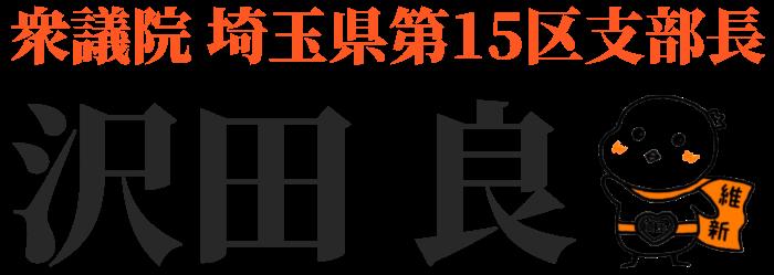 沢田良 日本維新の会 衆議院 埼玉県15区支部長
